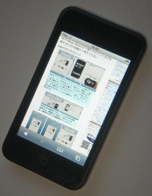 Ipodweb