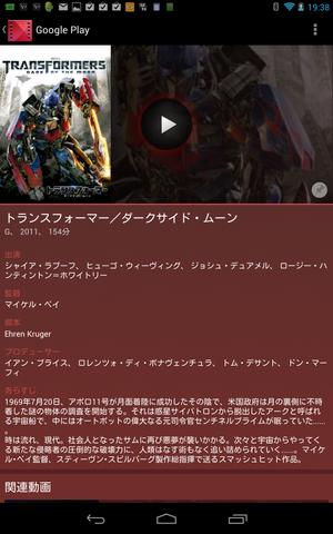 Screenshot_20121003193835_4